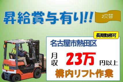 【名古屋市熱田区】安心の無期雇用#エルダー~シニア層も大活躍中#自動車パーツを運ぶリフトオペレーター♪ イメージ