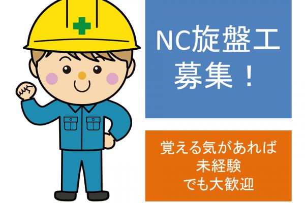 【一宮市】NC旋盤機械オペレーター 未経験も応募可! イメージ