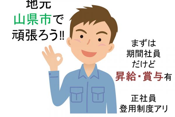 【山県市】工場勤務(モノ造りが好きな方)【職業紹介】 イメージ