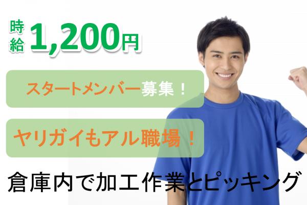 【大口町】時給1200円 倉庫内で加工とピッキング作業 オープニング募集! イメージ