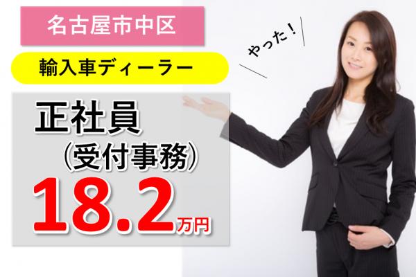 【名古屋市中区】正社員募集☆外車ディーラー受付業務 イメージ