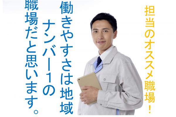 【春日井市】駅チカ製造業。夕方出勤や夜勤専属で働きやすい! イメージ