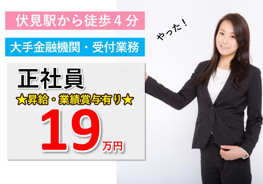 【名古屋市中区】大手金融機関で受付のお仕事です♪女性活躍中☆ イメージ