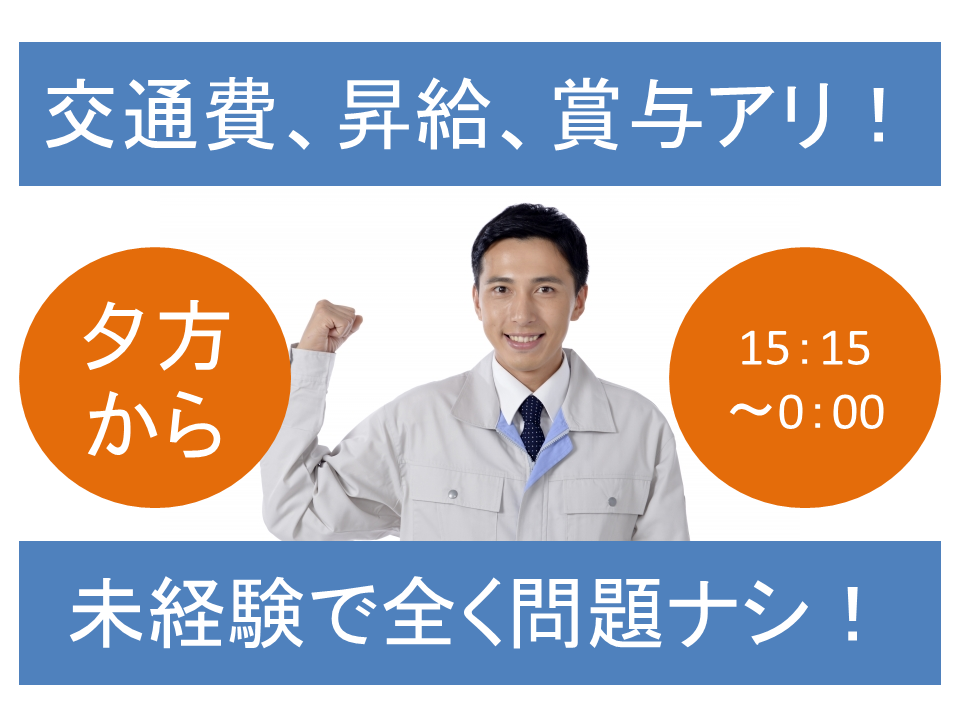 【犬山市】昇給・賞与有 夕方からの15:15~0:00【専属】小型シリンダーの加工作業 長期勤務可能 イメージ