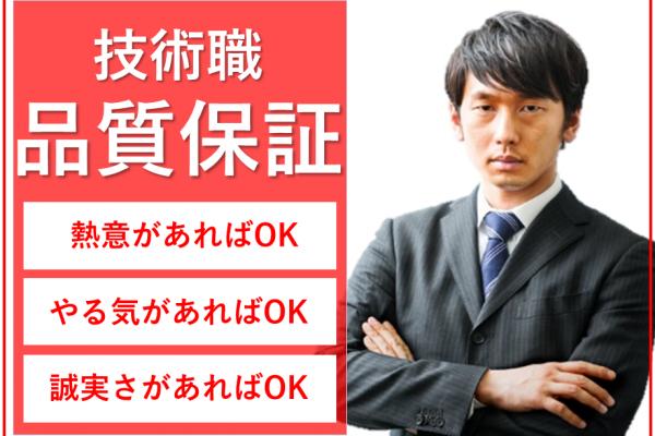 【大垣市】生産技術系 電子品質保証評価 正社員募集  イメージ