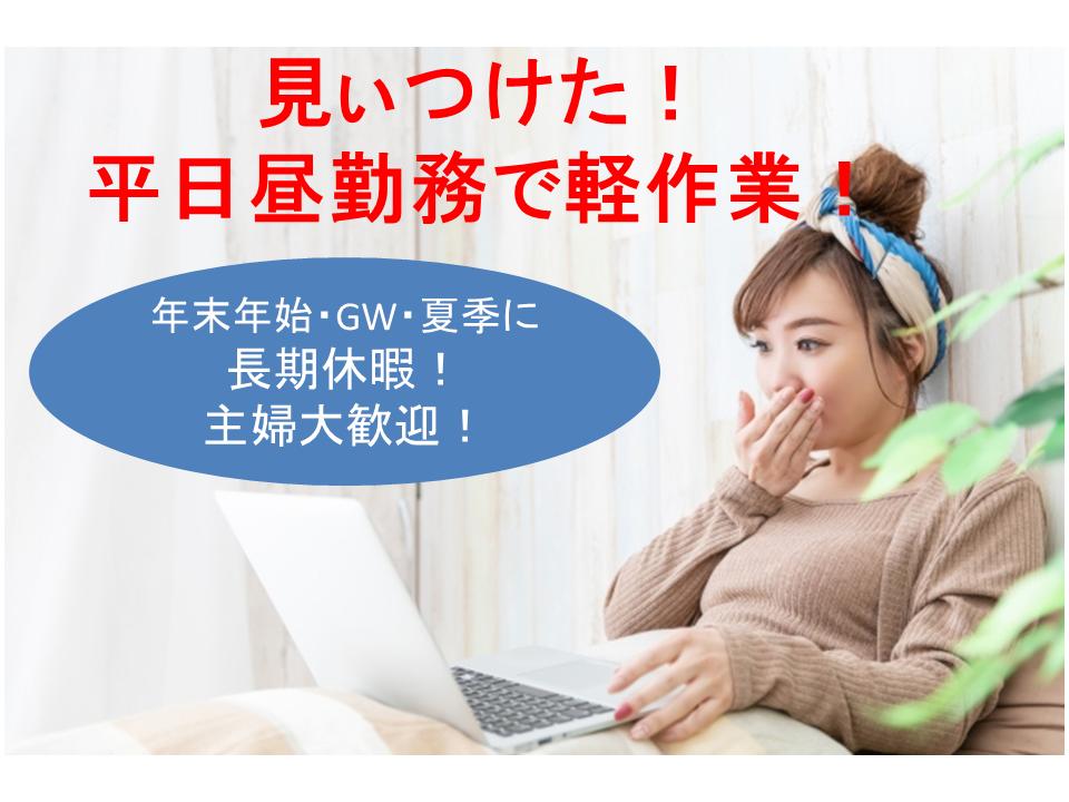 【犬山市】昇給・賞与有 土日休み 主婦大歓迎 袋詰め、ピッキング作業 イメージ