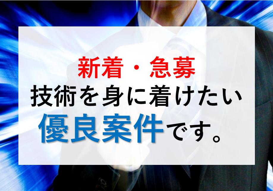 【大垣市】生産技術系 設備管理(保全)正社員募集 イメージ