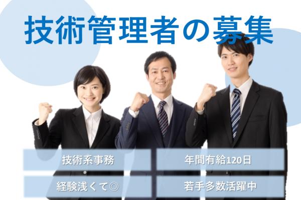 【小牧市】技術管理業務 新着募集!! イメージ