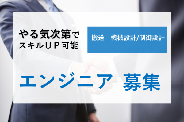 【犬山市】搬送制御設計者 募集!! イメージ