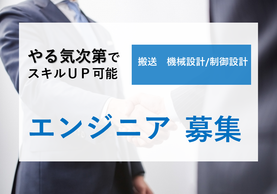 【犬山市】搬送機械設計者 募集!! イメージ
