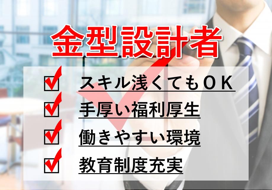 【稲沢市】JR稲沢駅近く 金型設計(自動車部品)紹介予定派遣 イメージ