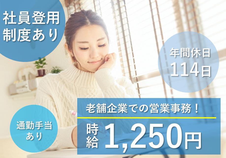 【急募】時給1250円~営業事務のお仕事@稲沢市 イメージ