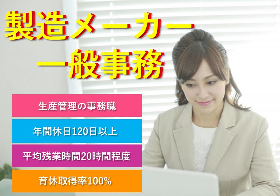 【春日井市】一般事務職~時給1350円!残業多少あり。土日祝休!電車・車通勤可能な職場です! イメージ