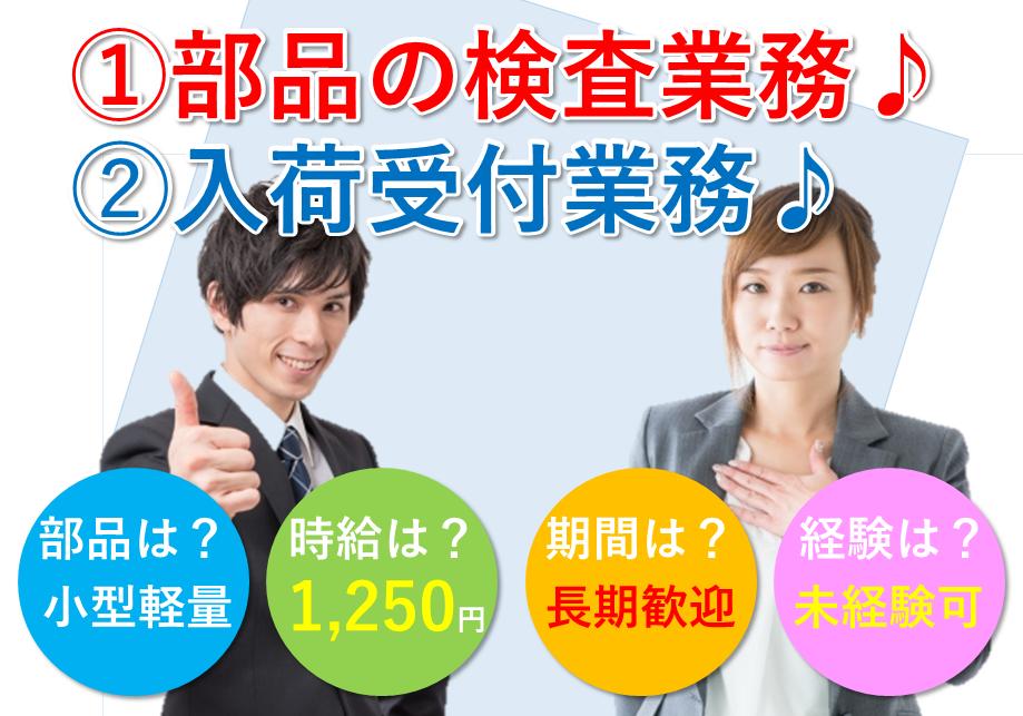 【春日井市】測定器具を使ったモクモク検査業務・男女活躍中! イメージ