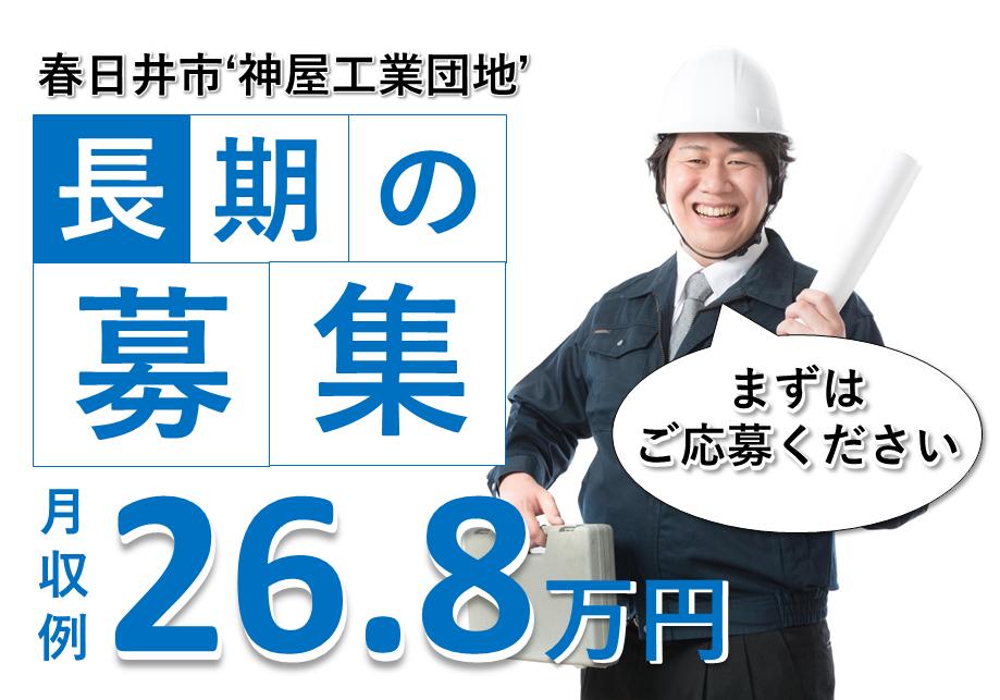 【愛知県春日井市】ハウス(家)を造る!運搬(エレカ)・組付け等。面白いです! イメージ