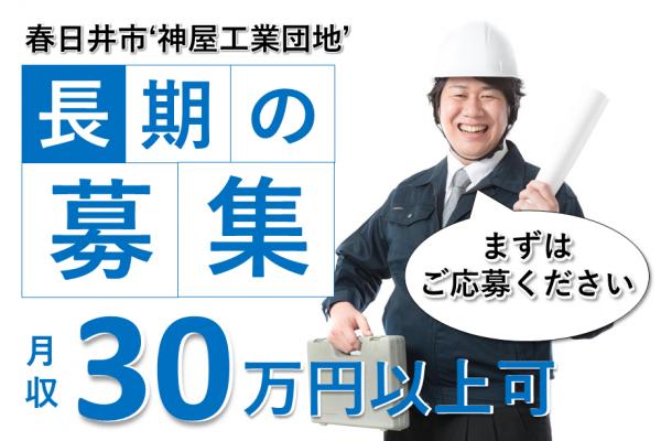 【愛知県春日井市】ハウス(家)を造る!運搬(エレカ)・組付け等 イメージ