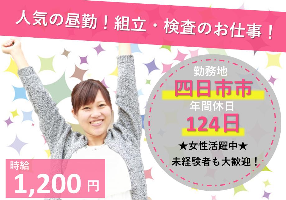 時給1200円~!昼勤務のみで、プライベートも充実♪カンタンな軽作業! イメージ