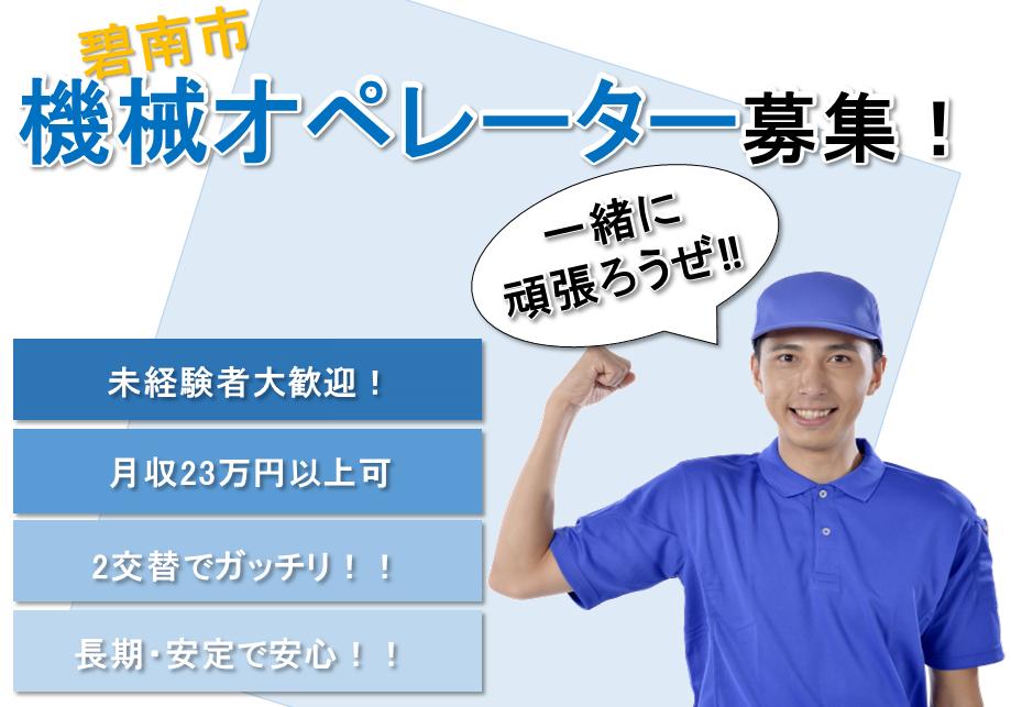 【碧南市】未経験者歓迎!大人気SUVカーのエンジン部品加工! イメージ