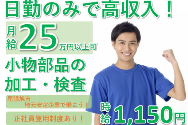 【月収25万円以上可!】うれしい、日勤のみ。簡単なライン作業!@尾張旭市 イメージ