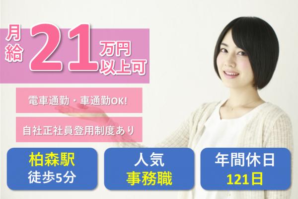 【駅チカ】人気の事務職♪月収21万円以上可!長期連休あり! イメージ