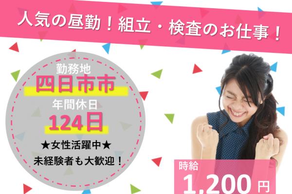 月収24万円以上可★未経験歓迎!綺麗な工場でコツコツ作業! イメージ