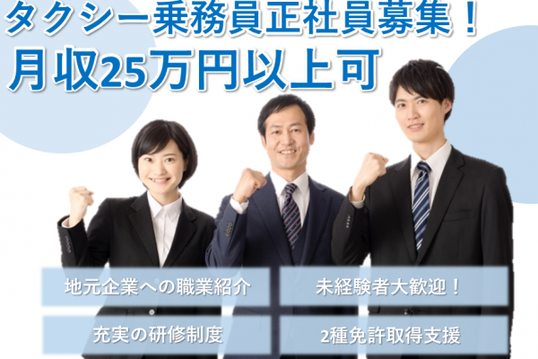 【正社員募集】月収25万円以上可!未経験でも安心して働ける、タクシー乗務員! イメージ
