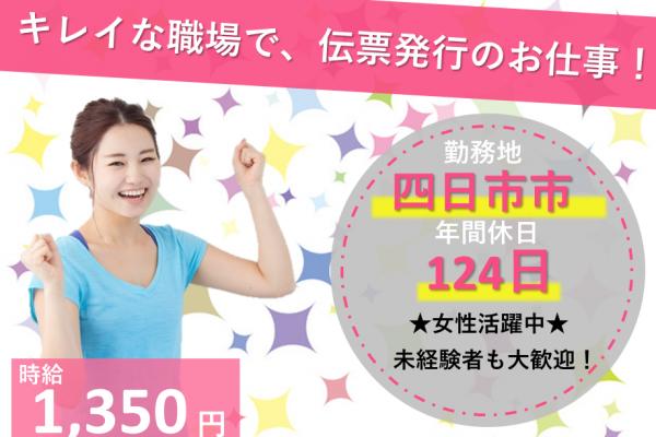 【20名募集♪】時給1350円!☆大きな工場内で行う伝票管理業務☆ イメージ
