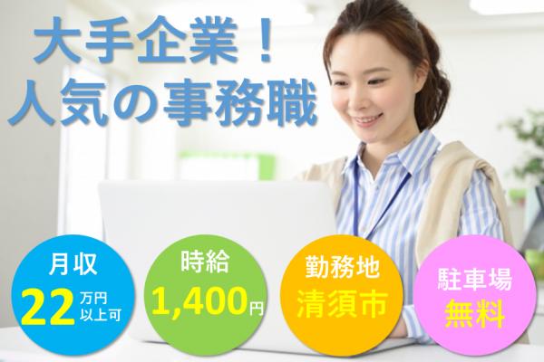 【車通勤OK】土日祝休み★大手企業で事務のお仕事! イメージ
