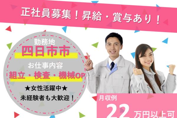 正社員募集★23万円以上可!未経験歓迎!綺麗な工場でコツコツ作業! イメージ